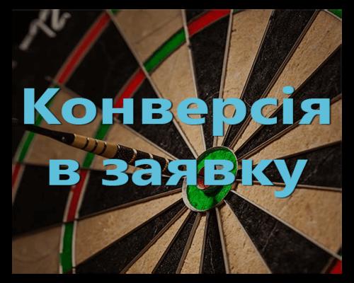 kanversiya-v-zayavku