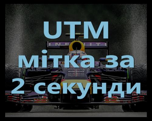 utm-mitka-za-2-sekyndi